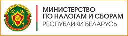 Министерства по налогам и сборам Республики Беларусь