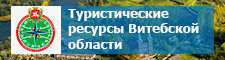 Туристические ресурсы Витебской области