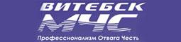Витебское областное управление МЧС