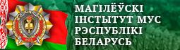 Магілёўскі інстытут МУС