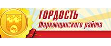 Гордость Шарковщинского района